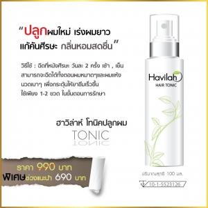 โทนิค สเปร์ยฉีดเร่งปลูกผม ฮาวิลาห์ - ซื้อ Havilah ในราคาถูกที่สุดในไทย