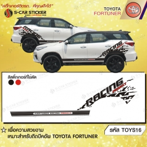ลายสติ๊กเกอร์ข้างรถ TOYOTA Fortuner RACING Project