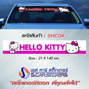 บังแดดหน้รถ Hello Kitty พื้นขาวชมพูตัวหนังสือชมพู