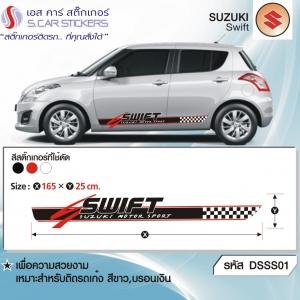 สติ๊กเกอร์ลายรถ SUZUKI Swift