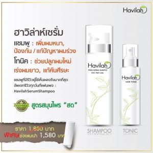 ชุดแชมพู+โทนิค แก้ผมร่วง ผมบาง เร่งปลูกผม ฮาวิลาห์ - ซื้อ Havilah ในราคาถูกที่สุดในไทย