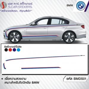 ลายสติ๊กเกอร์ข้างรถ BMW M Power