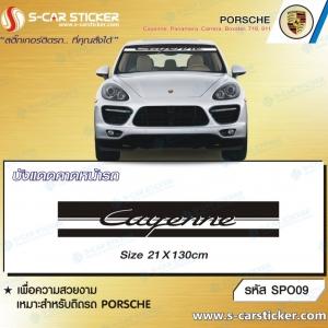 บังแดดหน้ารถ PORSCHE Cayenne