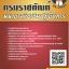 [ตรงประเด็น]แนวข้อสอบ พยาบาลวิชาชีพปฏิบัติการ กรมราชทัณฑ์ thumbnail 1