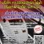สรุปแนวข้อสอบ เจ้าหน้าที่ แผนกพัฒนาระบบสารสนเทศ(.NET โปรแกรมเมอร์) บริษัท ทางด่วนและรถไฟฟ้ากรุงเทพ จำกัด (มหาชน) thumbnail 1