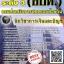 แนวข้อสอบ นักวิชาการเงินและบัญชี กรมส่งเสริมการปกครองท้องถิ่น (อปท.) thumbnail 1