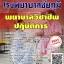 สรุปแนวข้อสอบ(พร้อมเฉลย) พยาบาลวิชาชีพปฏิบัติการ โรงพยาบาลชัยภูมิ thumbnail 1
