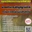 แนวข้อสอบ นายทหารสัญญาบัตร กลุ่มตำแหน่งนิติศาสตร์ กองบัญชาการกองทัพไทย thumbnail 1