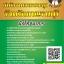 แนวข้อสอบ นักโภชนาการ สำนักงานสาธารณสุขจังหวัดกาญจนบุรี thumbnail 1