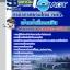 เก็งแนวข้อสอบเจ้าหน้าที่การเงิน บริษัทการท่าอากาศยานไทย ทอท AOT thumbnail 1