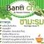 BANN CHA ชามะรุม บ้านชา ช่วยลดน้ำหนัก ลดพุง 30 ซอง ราคา 150 บาท thumbnail 2