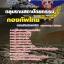 เก็งแนวข้อสอบกองบัญชาการกองทัพไทย กลุ่มงานสถาปัตยกรรม 2560 thumbnail 1