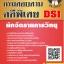 [ตรงประเด็น]แนวข้อสอบ นักจัดรายการวิทยุ กรมสอบสวนคดีพิเศษ DSI thumbnail 1