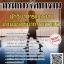 แนวข้อสอบ นักวิชาการแรงงาน ด้านจิตวิทยาการแนวแนว กรมการจัดหางาน thumbnail 1