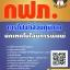 แนวข้อสอบ นักเทคโนโลยีการพิมพ์ การไฟฟ้าส่วนภูมิภาค (กฟภ.) thumbnail 1