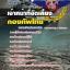 เก็งแนวข้อสอบเจ้าหน้าที่จัดเลี้ยง กองบัญชาการกองทัพไทย thumbnail 1