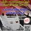 สรุปแนวข้อสอบ วิศวกรควบคุมระบบงานซ่อมบำรุง บริษัท ทางด่วนและรถไฟฟ้ากรุงเทพ จำกัด (มหาชน) thumbnail 1