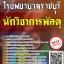 แนวข้อสอบ(งานราชการ) นักวิชาการพัสดุ โรงพยาบาลราชบุรี พร้อมเฉลย thumbnail 1