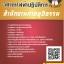 [ตรงประเด็น]แนวข้อสอบ วิศวกรไฟฟ้าปฏิบัติการ สำนักงานศาลยุติธรรม thumbnail 1