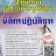 แนวข้อสอบพร้อมเฉลย นิติกรปฏิบัติการ สำนักงานเลขาธิการวุฒิสภา thumbnail 1