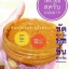 สครับพริ้วพราว ไวท์ Tamarind Avocado Scrub 360g. thumbnail 1