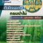เก็งแนวข้อสอบนักวิชาการกรมป่าไม้ กรมอุทยานแห่งชาติ สัตว์ป่า และพันธุ์พืช thumbnail 1