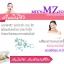 MinZol ครีมมินโซว หน้าขาว กระจ่างใส ไร้สิว thumbnail 3