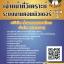 แนวข้อสอบ เจ้าหน้าที่วิเคราะห์ระบบงานคอมพิวเตอร์ ระดับ 3 บริษัท ท่าอากาศยานไทย จำกัด (มหาชน) thumbnail 1
