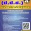 ++HOT++แนวข้อสอบ พนักงานบริหารทั่วไปปฏิบัติงาน ป.ป.ช thumbnail 1