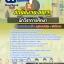 หนังสือคู่มือเตรียมสอบ พร้อมแนวข้อสอบ ตำแหน่งนักวิชาการศึกษา สำนักงาน สพฐ. thumbnail 1