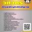 [อัพเดทล่าสุด]แนวข้อสอบ วิศวกร กรมท่าอากาศยาน thumbnail 1