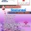 เก็งแนวข้อสอบวิทยาจารย์ สภากาชาดไทย thumbnail 1