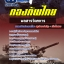 เก็งแนวข้อสอบพลสารวัตรทหาร กองบัญชาการกองทัพไทย thumbnail 1