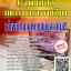 สรุปแนวข้อสอบ(พร้อมเฉลย) เจ้าพนักงานการเงินและบัญชี โรงพยาบาลมหาราชนครราชสีมา thumbnail 1