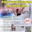 สรุปแนวข้อสอบ(พร้อมเฉลย) นักรังสีการแพทย์ สำนักงานสาธารณสุขจังหวัดสระแก้ว thumbnail 1