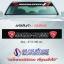 บังแดดหน้ารถ Mazdaspeed พื้นดำตัวหนังสือลายเส้นขาว