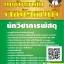 แนวข้อสอบ นักวิชาการพัสดุ มหาวิทยาลัยราชภัฏธนบุรี thumbnail 1