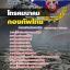 เก็งแนวข้อสอบโทรคมนาคม กองบัญชาการกองทัพไทย thumbnail 1