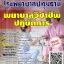 สรุปแนวข้อสอบ(พร้อมเฉลย) พยาบาลวิชาชีพปฏิบัติการ โรงพยาบาลปทุมธานี thumbnail 1