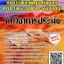 สรุปแนวข้อสอบ(พร้อมเฉลย) นักวิชาการประมง ศูนย์วิจัยและพัฒนาทรัพยากรทางทะเลและชายฝั่งทะเลอันดามัน thumbnail 1