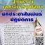 แนวข้อสอบ นักประชาสัมพันธ์ปฏิบัติการ สำนักงานเลขาธิการวุฒิสภา พร้อมเฉลย thumbnail 1