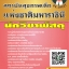 [[เจาะลึก]]แนวข้อสอบ นักวิชาพัสดุ สถาบันสุขภาพเด็กแห่งชาติมหาราชินี thumbnail 1