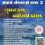 (((อัพเดทล่าสุด)))แนวข้อสอบ บุคลากรคณิตศาสตร์ สพป.ปัตตานี เขต 3 thumbnail 1