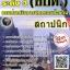 แนวข้อสอบ สถาปนิก กรมส่งเสริมการปกครองส่วนท้องถิ่น (อปท.) thumbnail 1