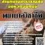 แนวข้อสอบ พยาบาลวิชาชีพ สำนักงานสาธารณสุขจังหวัดจันทบุรี thumbnail 1