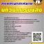 [อัพเดทล่าสุด]แนวข้อสอบ นักวิชาการขนส่ง กรมท่าอากาศยาน thumbnail 1