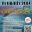 แนวข้อสอบ(งานราชการ) นักจัดการงานทั่วไป กรมชลประทาน พร้อมเฉลย thumbnail 1