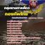 เก็งแนวข้อสอบกองบัญชาการกองทัพไทย กลุ่มงานการสัตว์ 2560 thumbnail 1