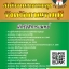 แนวข้อสอบ นักรังสีการแพทย์ สำนักงานสาธารณสุขจังหวัดกาญจนบุรี thumbnail 1