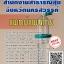 สรุปแนวข้อสอบ(พร้อมเฉลย) แพทย์แผนไทย สำนักงานสาธารณสุขจังหวัดนครสวรรค์ thumbnail 1